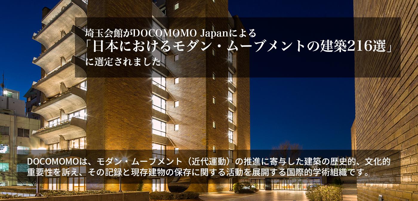 日本におけるモダン・ムーブメント