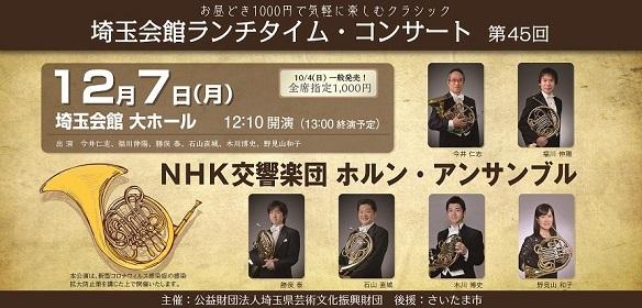 埼玉会館ランチ45 NHK交響楽団ホルン・アンサンブル