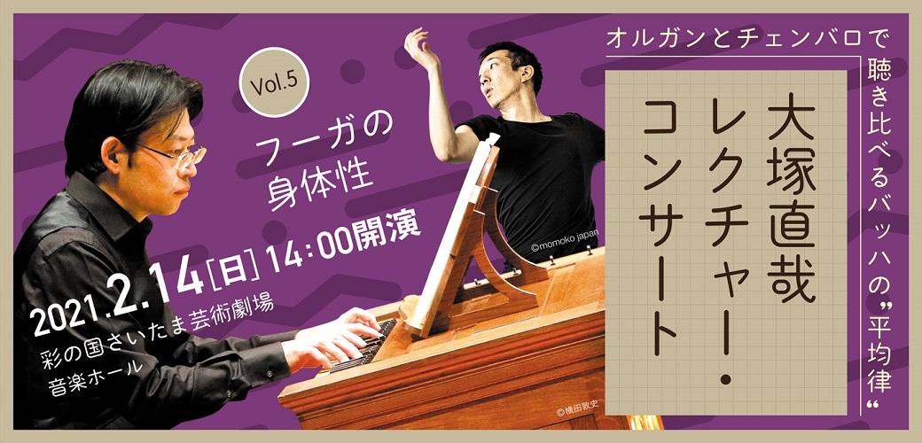 大塚直哉レクチャー・コンサートVol.5