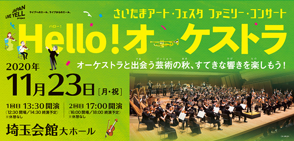 さいたまアート・フェスタ ファミリー・コンサート