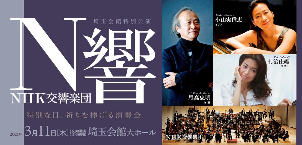 NHK交響楽団 尾高忠明(指揮)小山実稚恵(ピアノ)村治佳織(ギター)