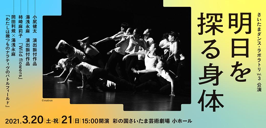 さいたまダンス・ラボラトリVol.3公演『明日を探る身体』