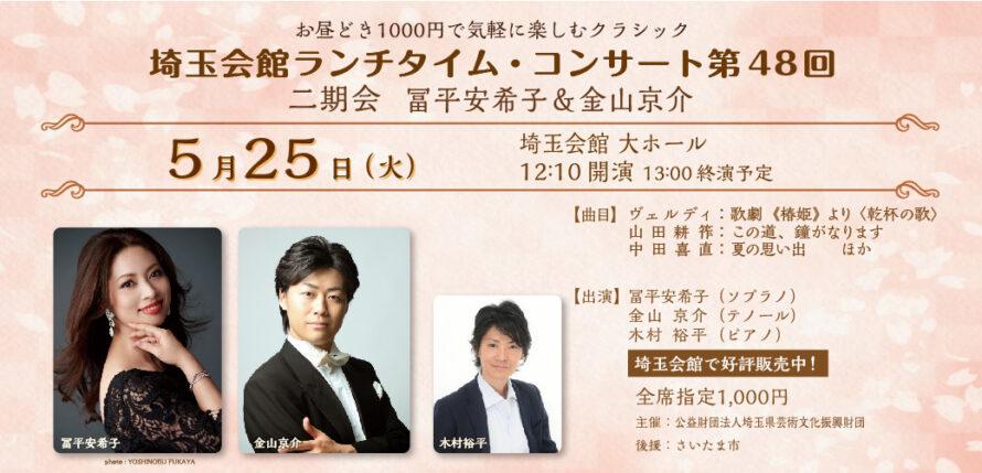 埼玉会館ランチ48 二期会 冨平安希子(ソプラノ)&金山京介(テノール)
