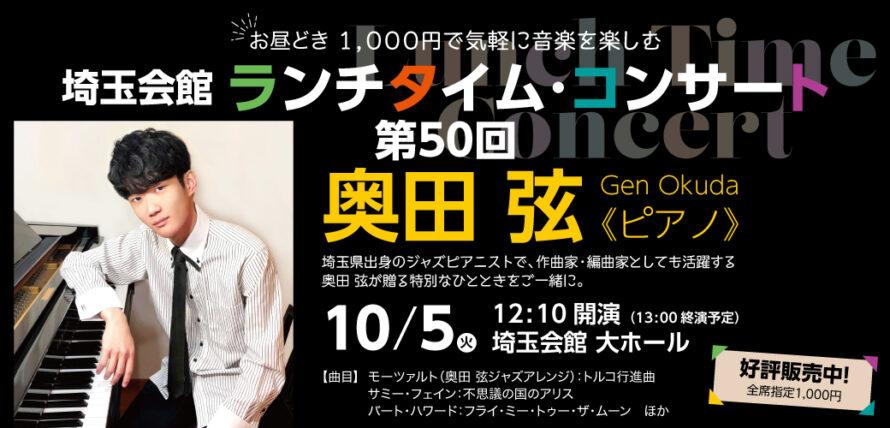 埼玉会館ランチ50 奥田 弦(ピアノ)─販売中