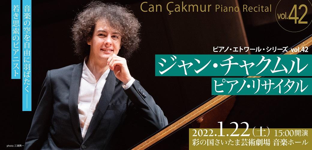 ピアノ・エトワール42 チャクムル
